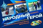 20 мая начнется голосование в проекте «Народный герой-ЮГ»