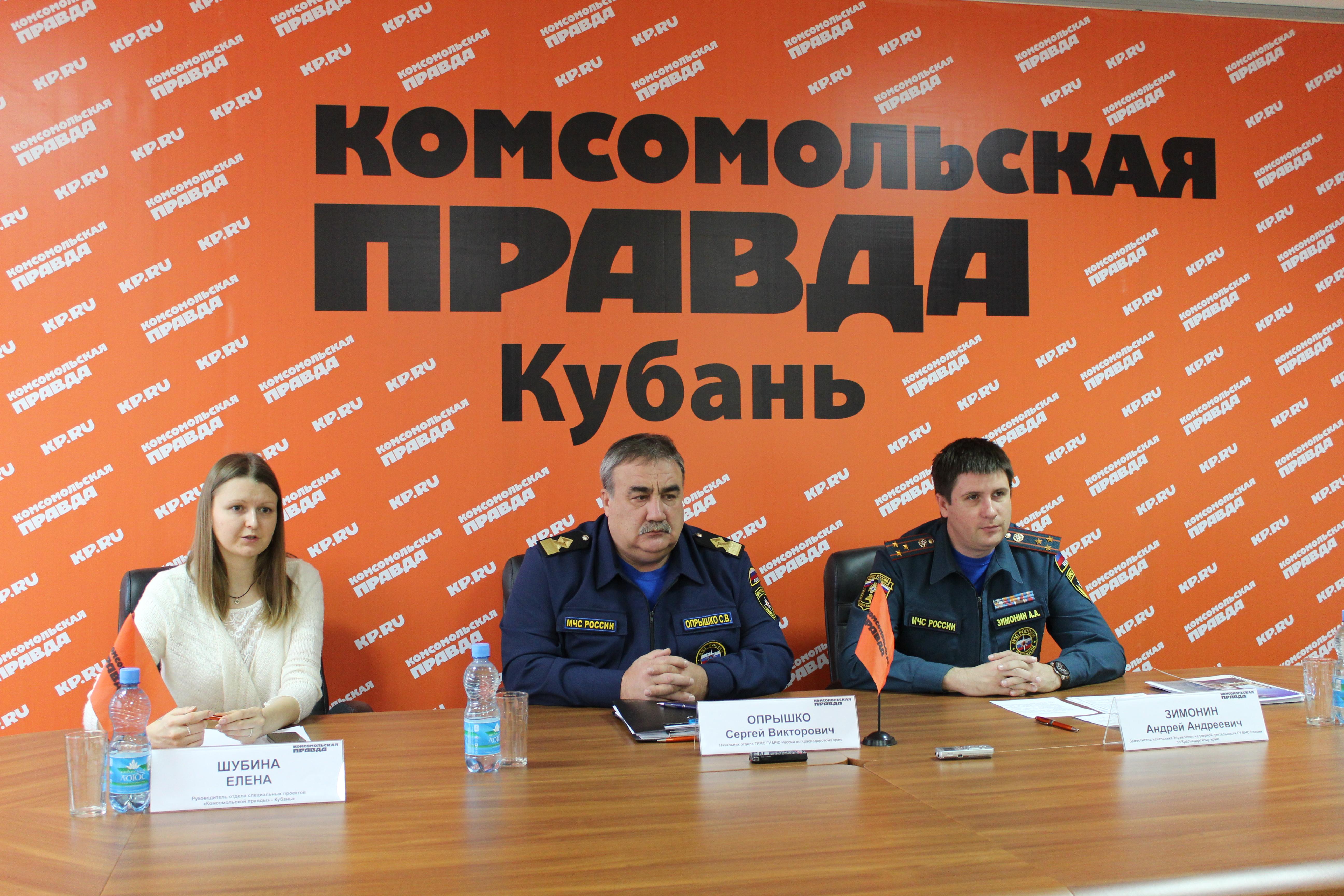 Пресс-конференция по вопросам безопасности прошла в Краснодаре