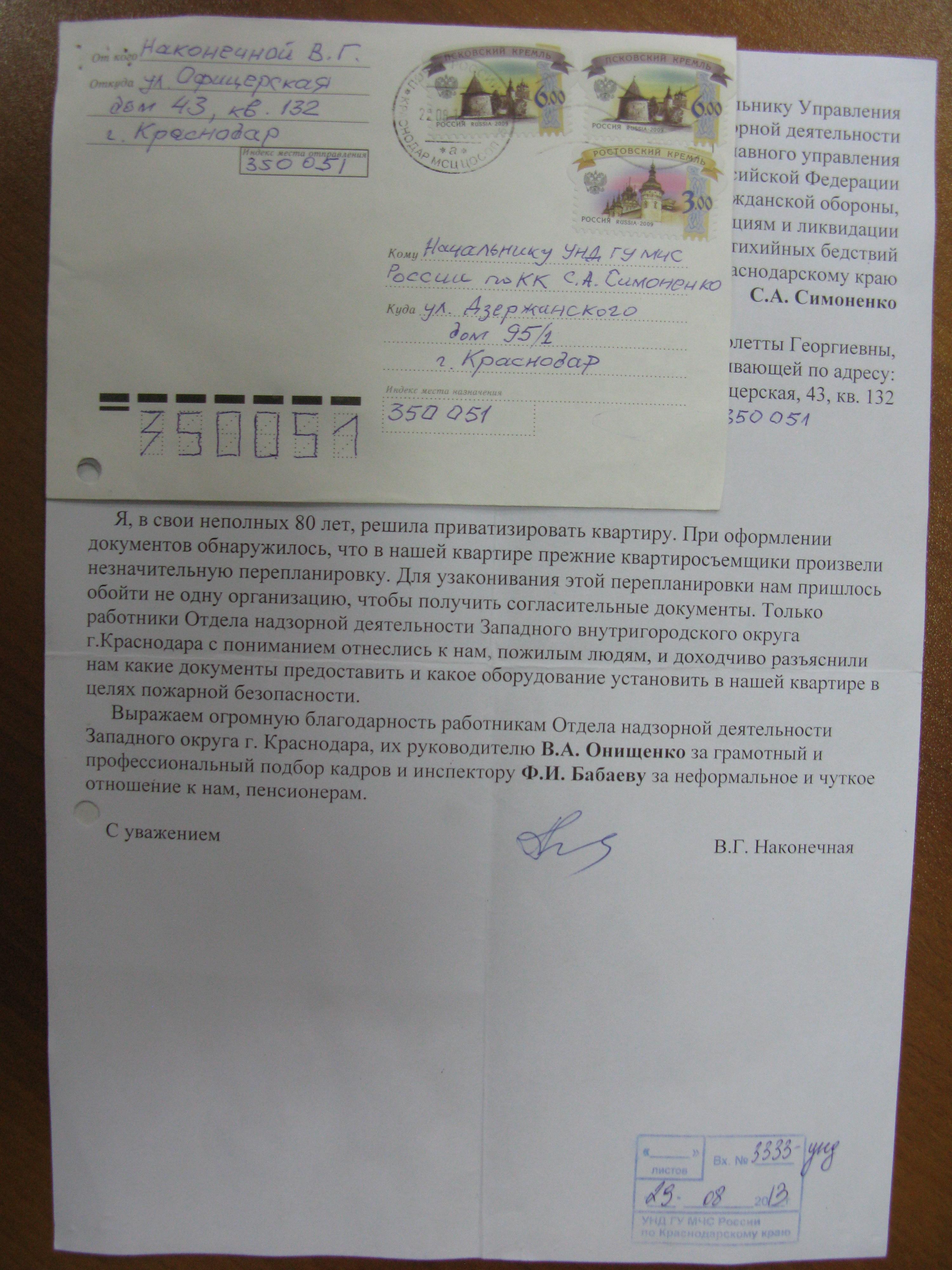 Письмо со словами благодарности в адрес сорудников ОНД г. Краснодара