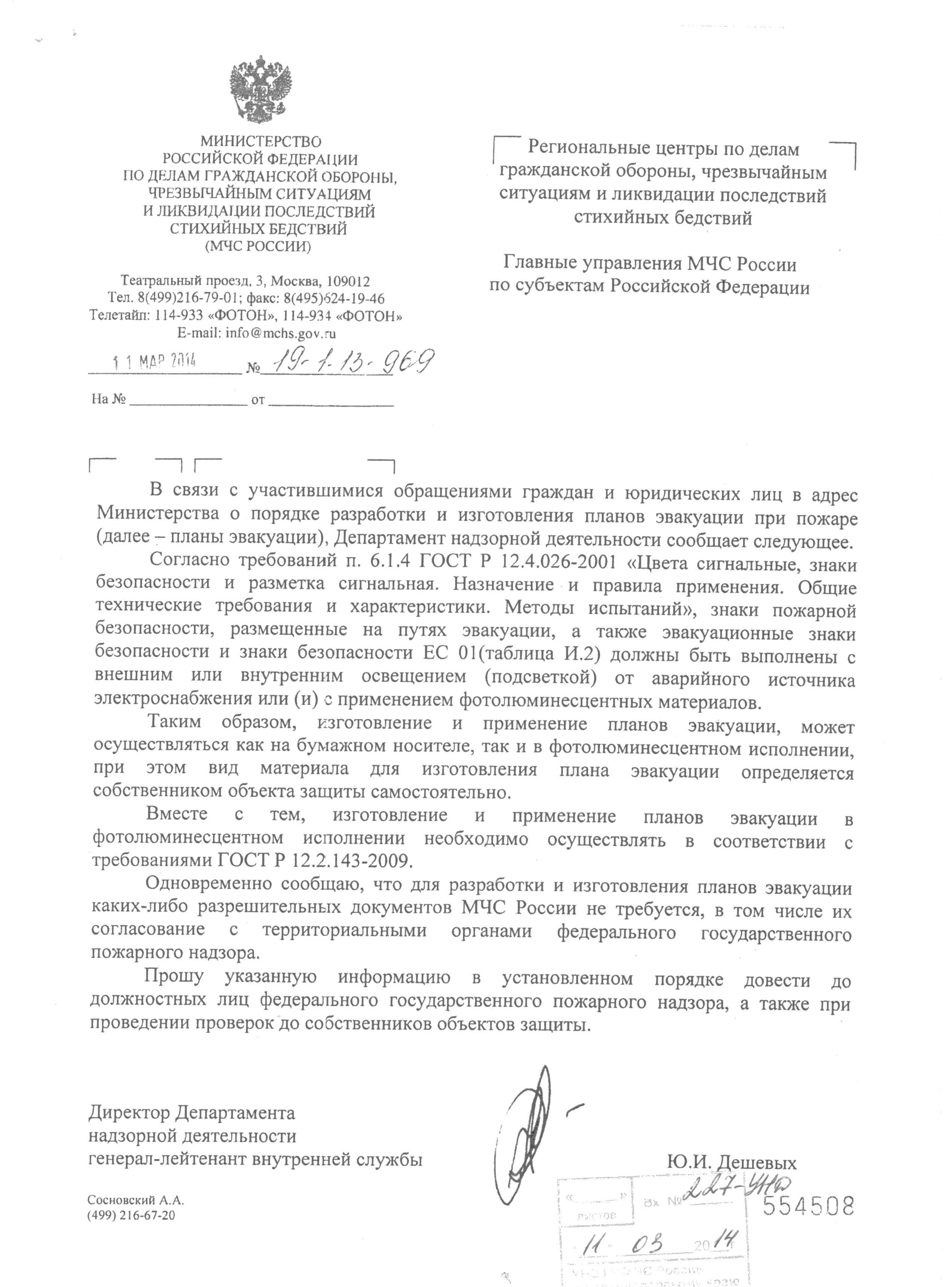 Письмо ДНД МЧС России об особенностях изготовления и применения ФЭС