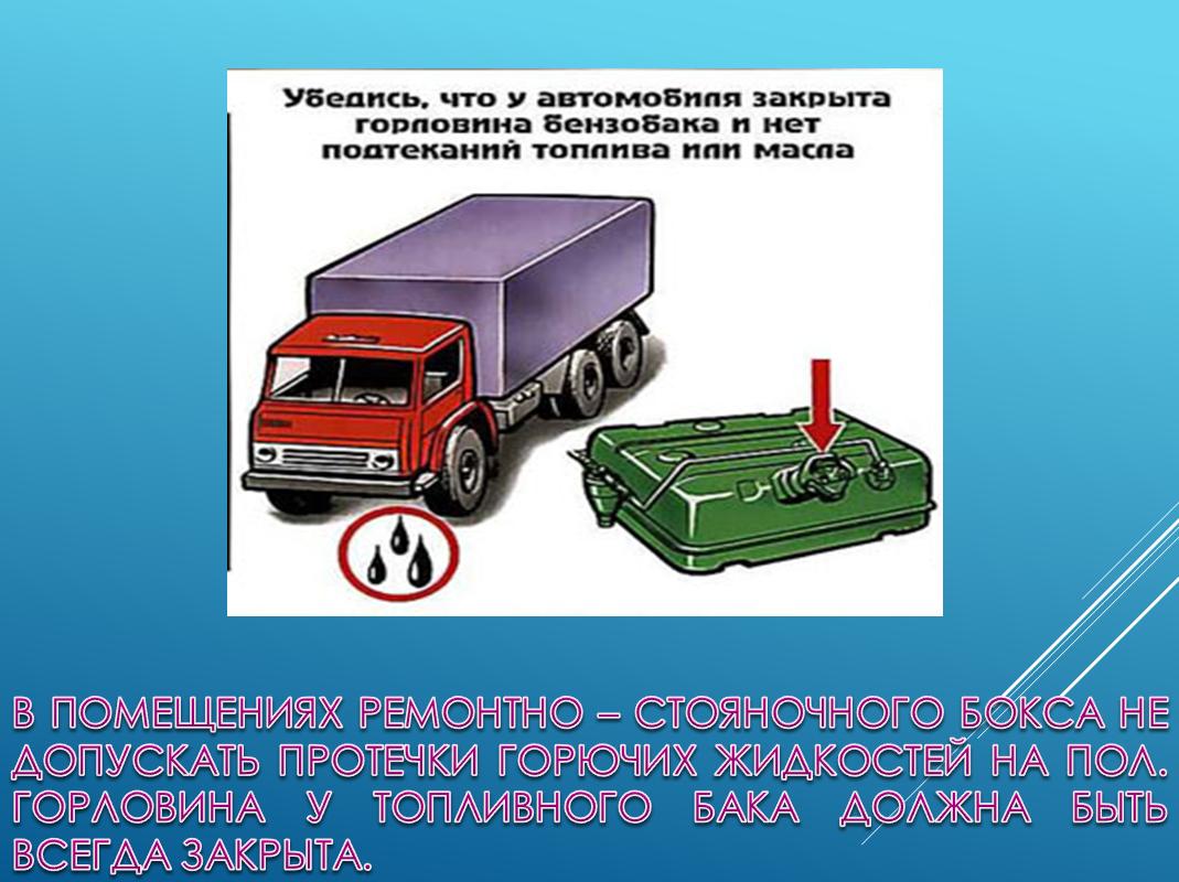 Пожарная безопасность объектов транспорта