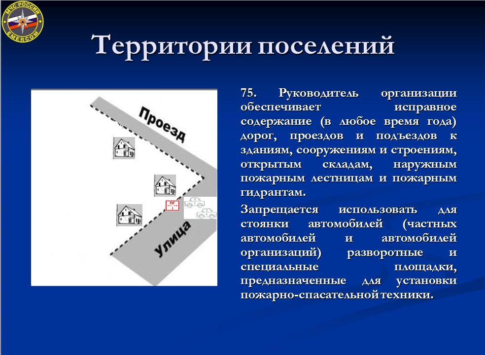 Территория поселений