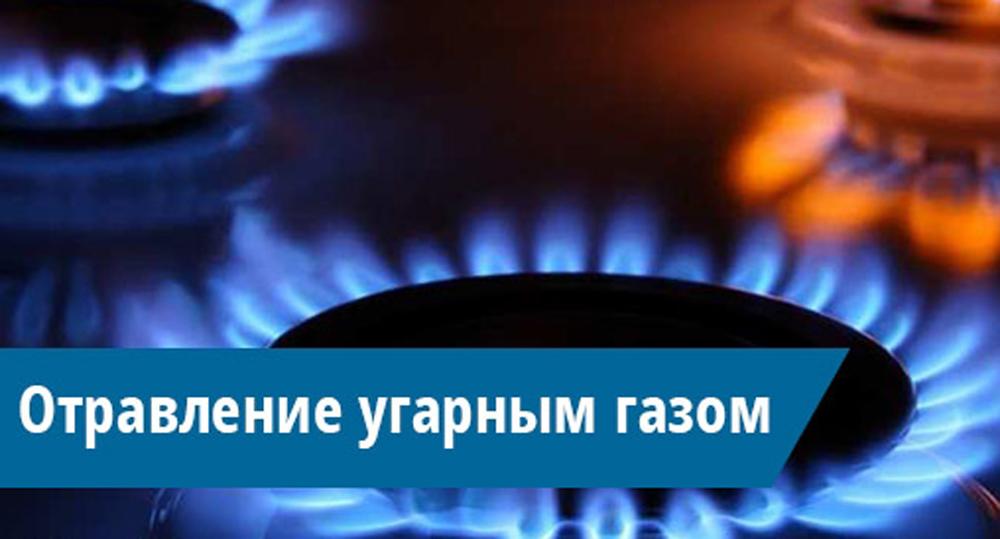 этом выпуске картинки отравление газом трагедии был