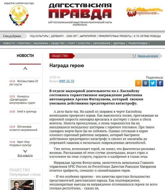Публикация на сайте www.dagpravda.ru