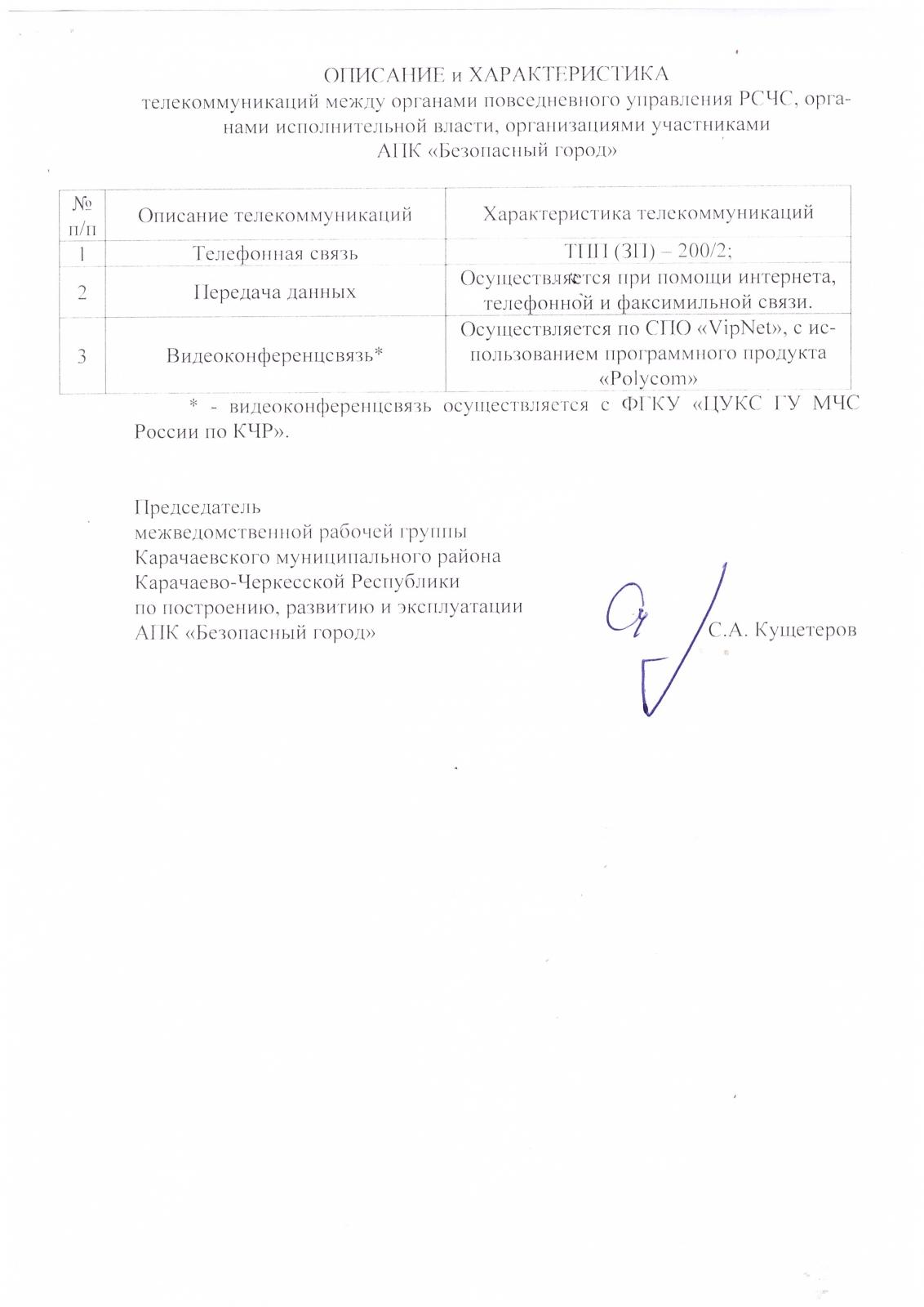 Карачаевский район