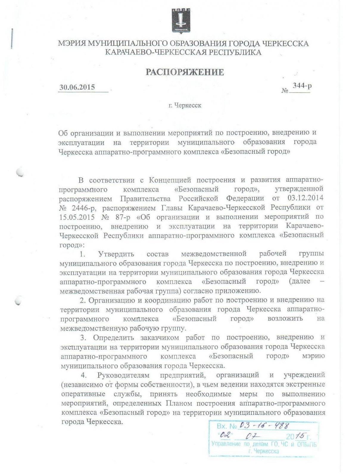 """План мероприятий по построению, внедрению и эксплуатации на территории города Черкесска АПК """"Безопасный город"""""""