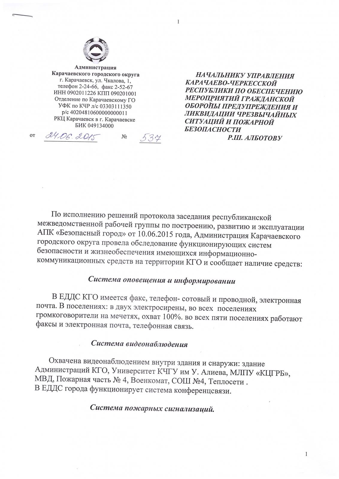 Усть-Джегутинский район