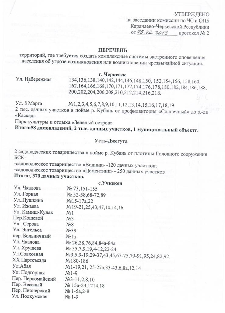 Протокол заседания Комиссии по предупреждению и ликвидации чрезвычайных ситуаций и обеспечению пожарной безопасности в КЧР №1 от 05.02.2013