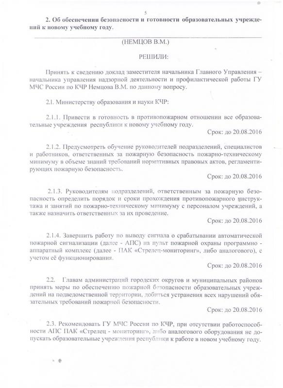 Работа Комиссии по ЧС и ПБ Карачаево-Черкесской Республике в 2016 году