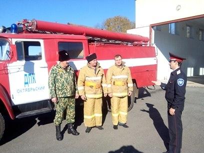 В помощь добровольным пожарным