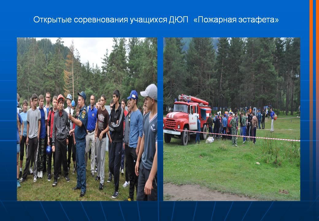 Итоги деятельности по созданию подразделений добровольной пожарной охраны в Карачаево-Черкесской Республике