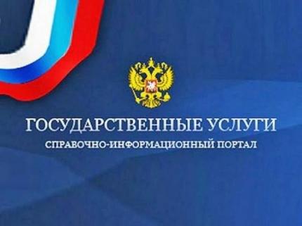 Предоставление государственных услуг в системе МЧС России
