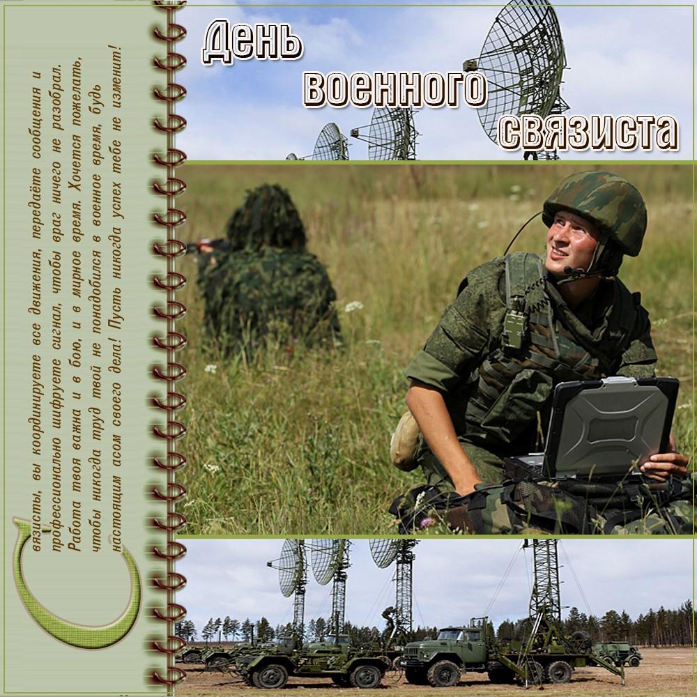 открытки на тему с днем военного связиста сути