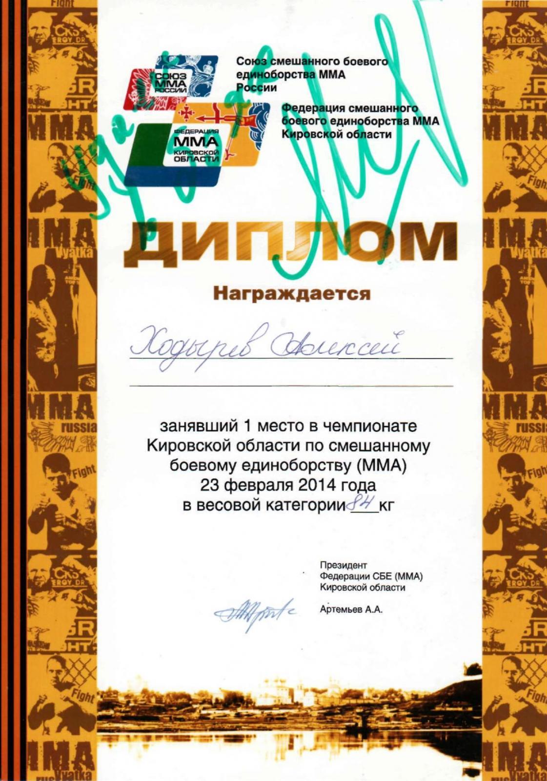 Бойцовский молодежно-патриотический клуб «РАТИБОР»