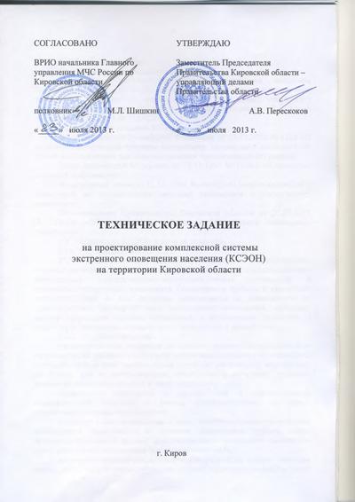Техническое задание на проектирование комплексной системы экстренного оповещения населения (КСЭОН) на территории Кировской области