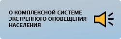Интервью с  начальником ОПМГОПЧС управления гражданской защиты - полковником К.С. Балашовым