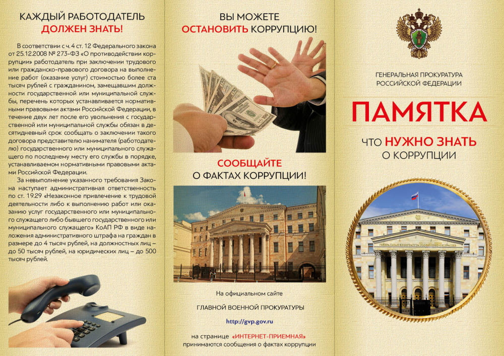 """Памятки """"Что нужно знать о коррупции"""""""