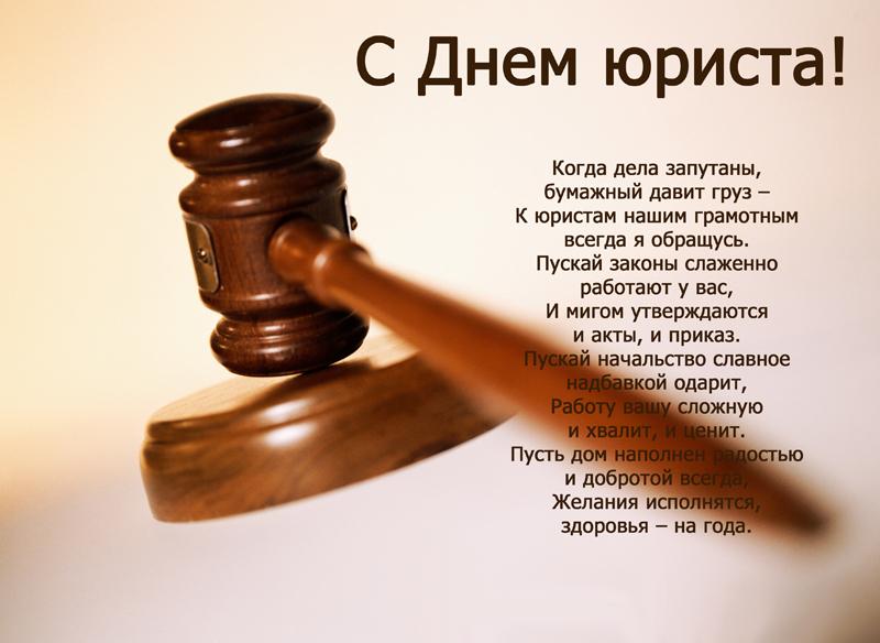 топовой открытки ко дню юриста в россии решили отдохнуть дел