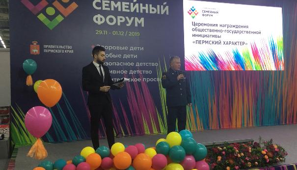 МЧС России по Пермскому краю- мы за «Пермский характер»