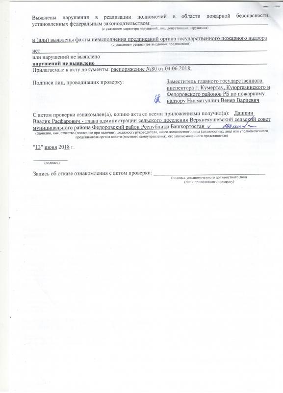 Сельское поселение Верхнеяушевский сельсовет Федоровского района