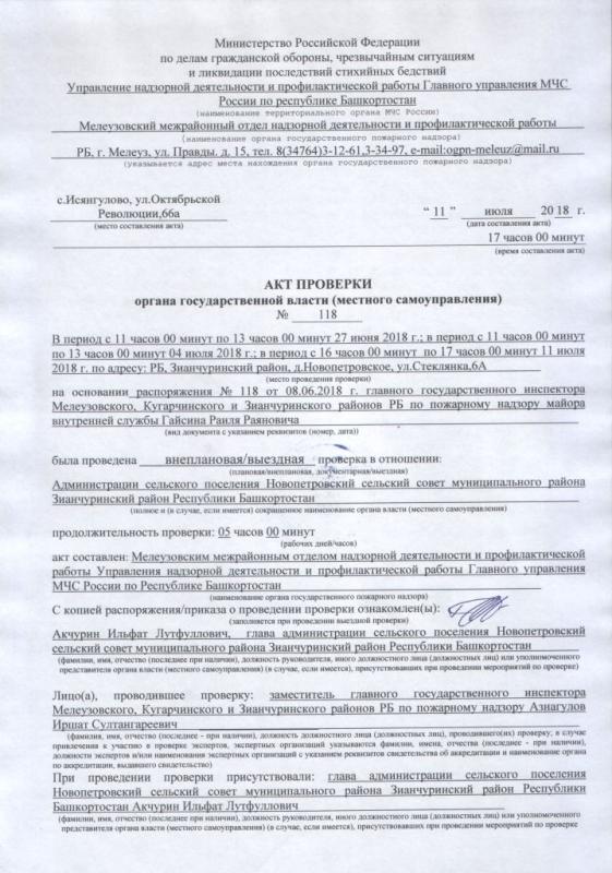Сельское поселение Новопетровский сельсовет Зианчуринского района