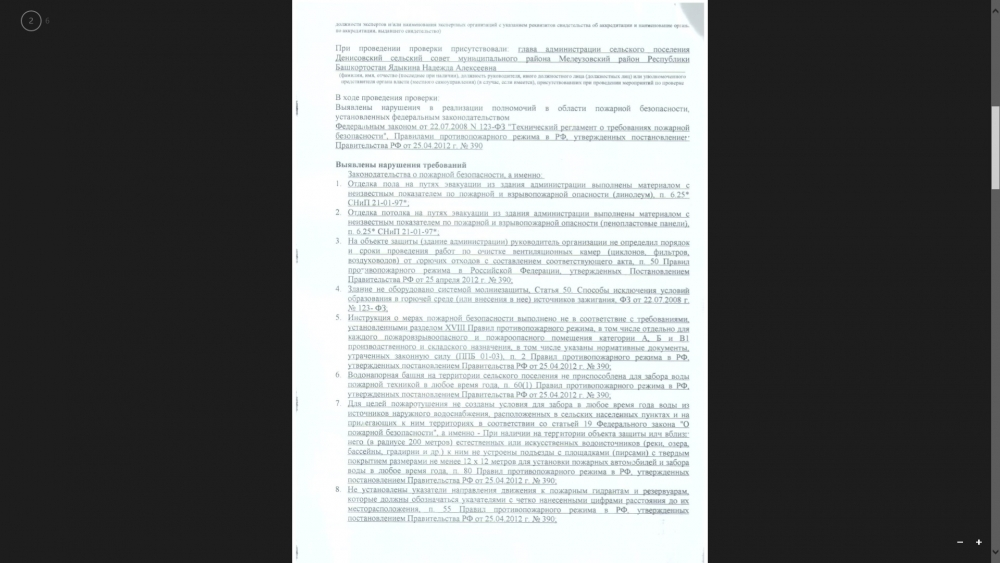 Сельское поселение Денисовский сельсовет Мелеузовского района