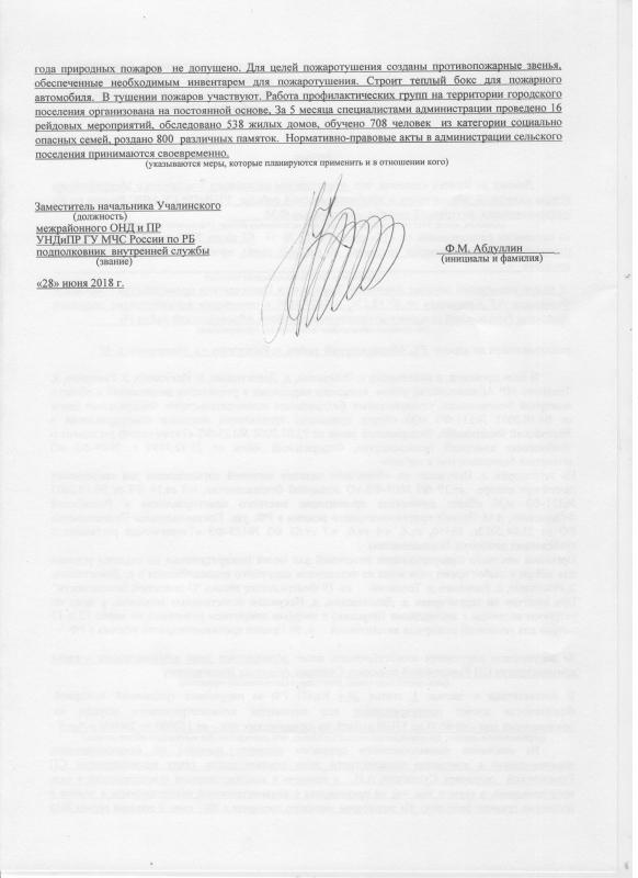 Сельское поселение Равиловский сельсовет Абзелиловского района
