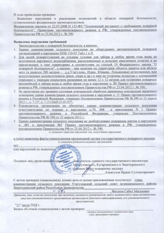 Сельское поселение Утягуловский сельсовет Зианчуринского района