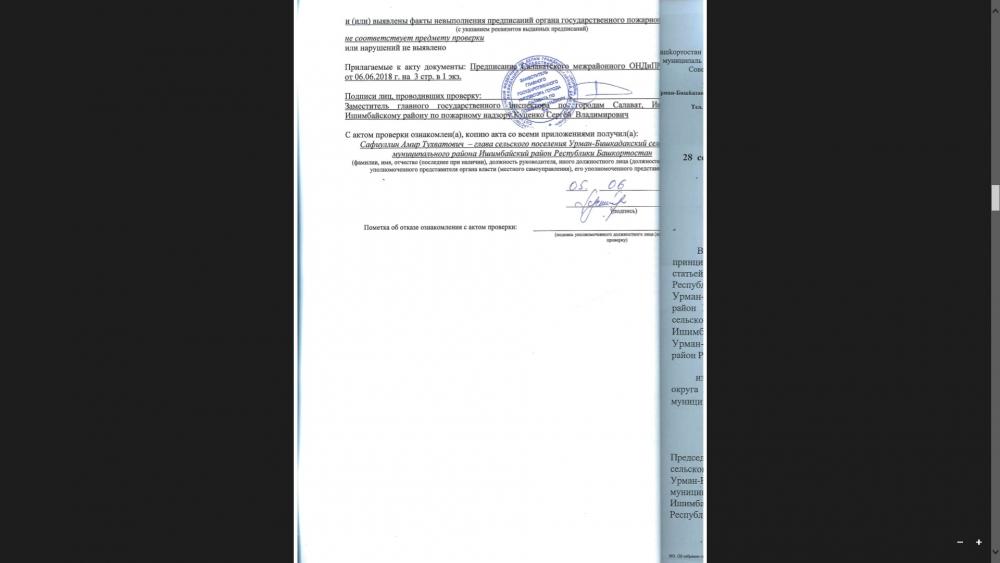 Сельское поселение Урман-Бишкадакский сельсовет Ишимбайского района