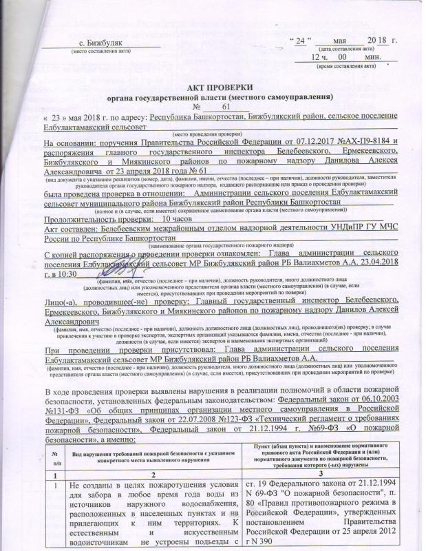 Сельское поселение Елбулактамакский сельсовет Бижбулякского района