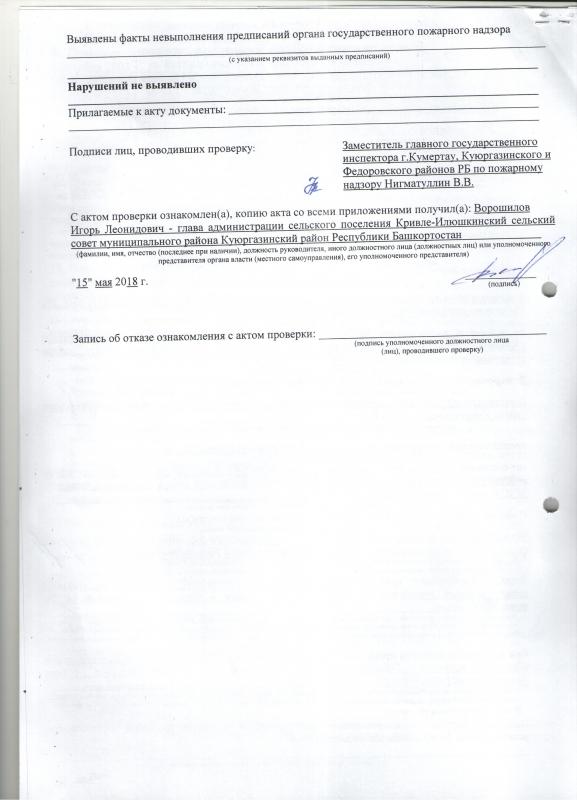 Сельское поселение Кривле-Илюшкинский сельсовет Куюргазинского района