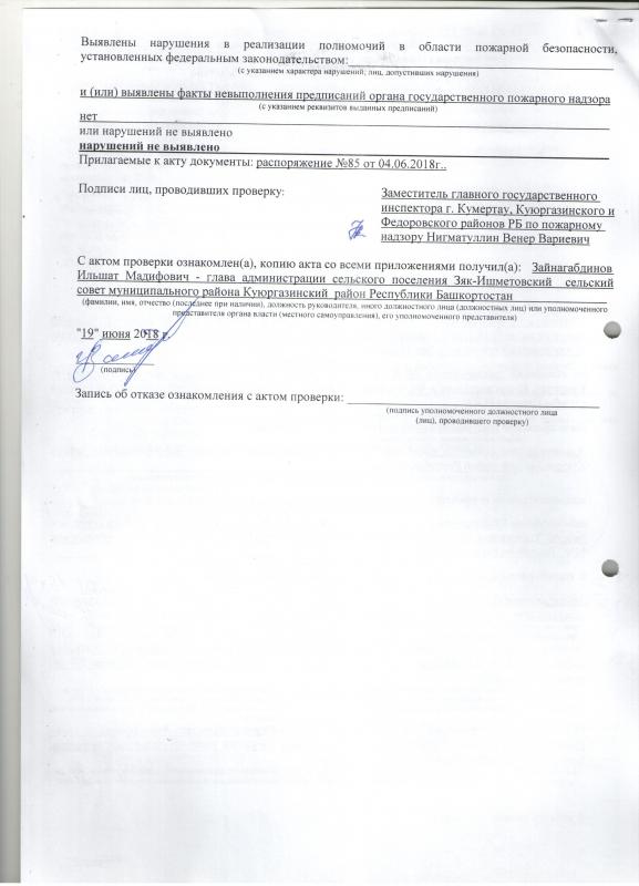 Сельское поселение Зяк-Ишметовский сельсовет Куюргазинского района