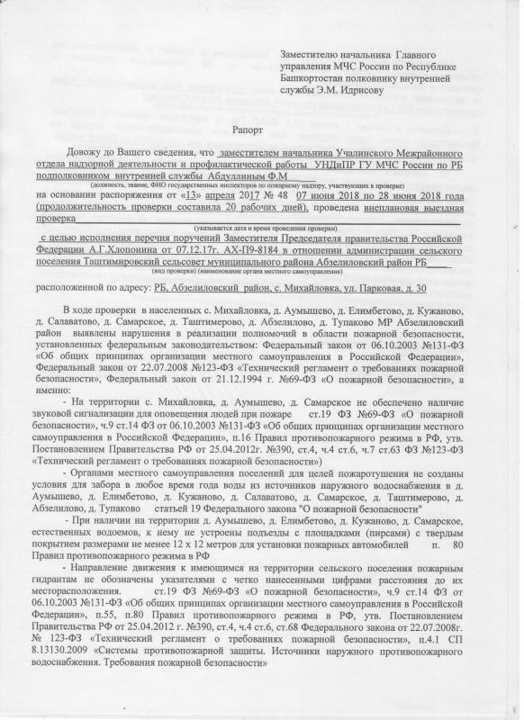 Сельское поселение Таштимировский сельсовет Абзелиловского района