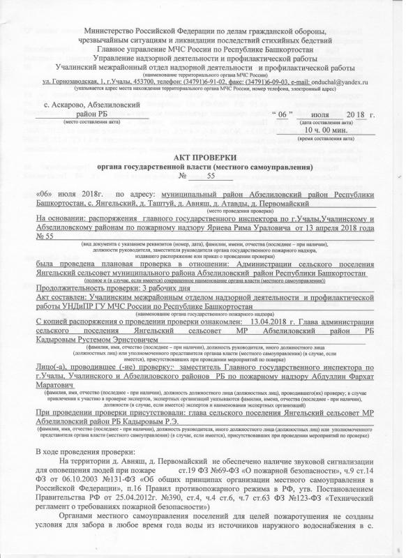 Сельское поселение Янгельский сельсовет Абзелиловского района