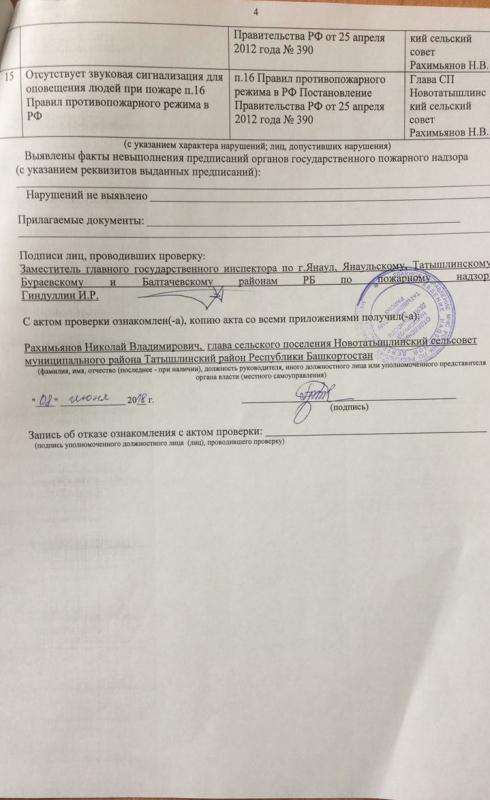 Сельское поселение Новотатышлинский сельсовет Татышлинского района