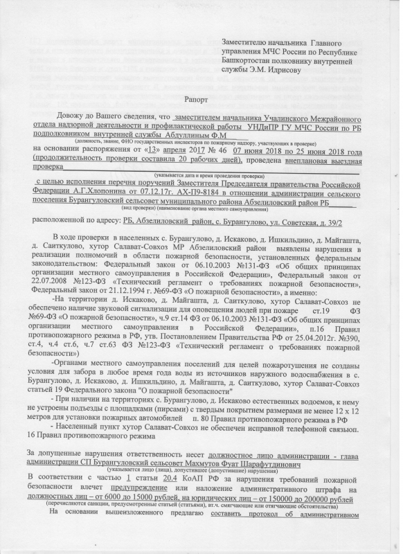 Сельское поселение Бурангуловский сельсовет Абзелиловского района