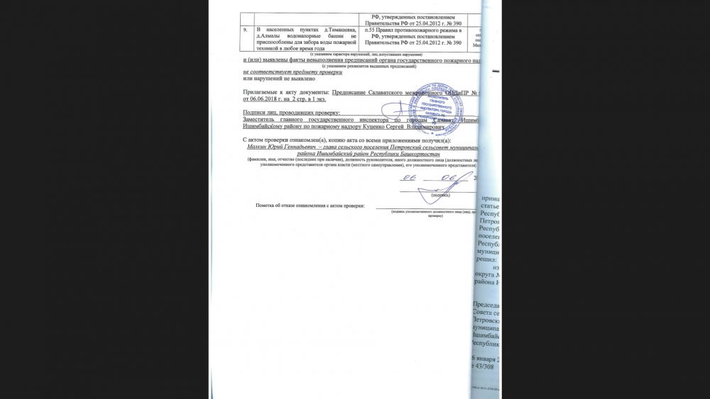 Сельское поселение Петровский сельсовет Ишимбайского района