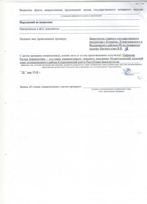 Сельское поселение Мурапталовский сельсовет Куюргазинского района