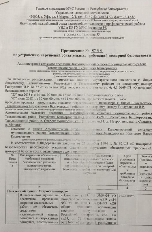 Сельское поселение Кальмияровский сельсовет Татышлинского района