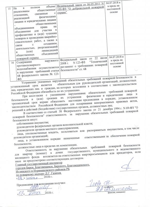 Сельское поселение Первомайский сельсовет Нуримановского района