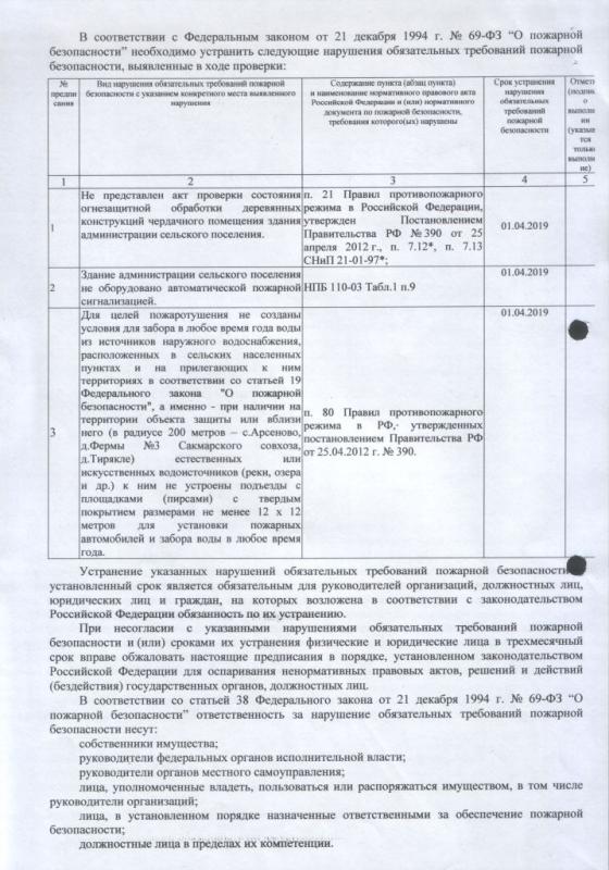 Сельское поселение Сакмарский сельсовет Зианчуринского района