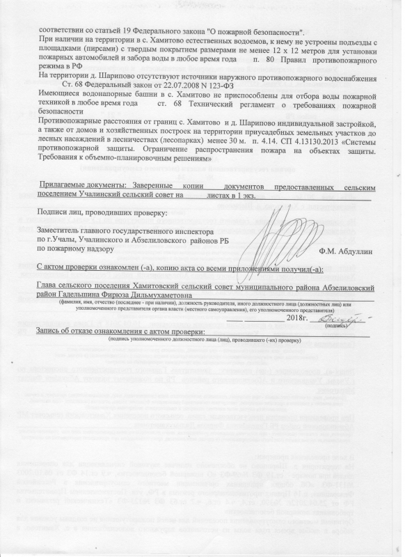 Сельское поселение Хамитовский сельсовет Абзелиловского района