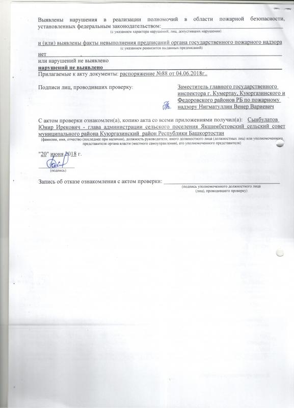 Сельское поселение Якшимбетовский сельсовет Куюргазинского района
