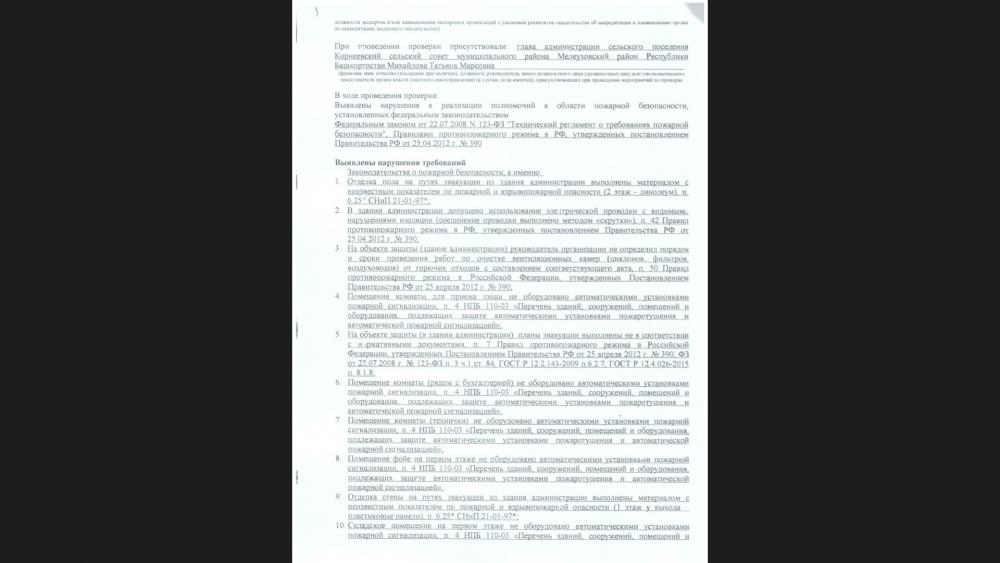 Сельское поселение Корнеевский сельсовет Мелеузовского района