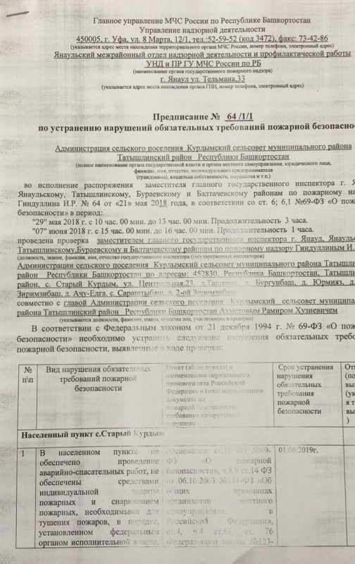 Сельское поселение Курдымский сельсовет Татышлинского района