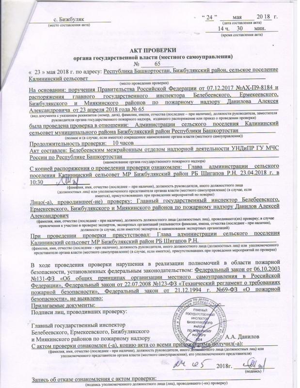 Сельское поселение Усак-Кичунский сельсовет Бижбулякского района