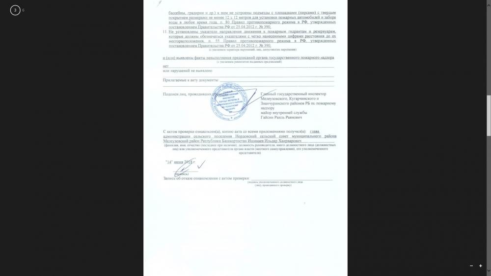 Сельское поселение Нордовский сельсовет Мелеузовского района