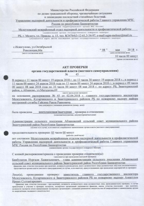 Сельское поселение Абзановский сельсовет Зианчуринского района