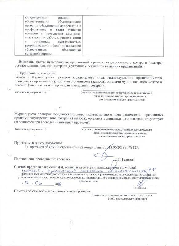 Сельское поселение Красногорский сельсовет Нуримановского района