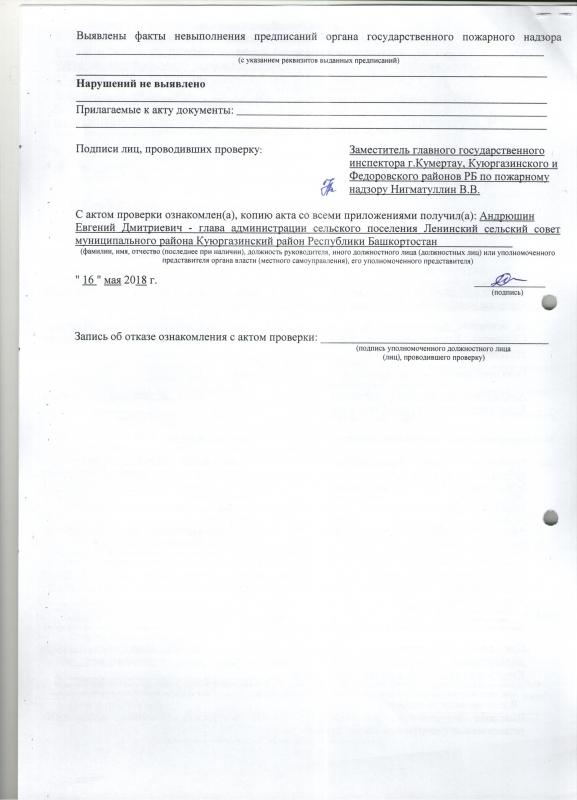 Сельское поселение Ленинский сельсовет Куюргазинского района